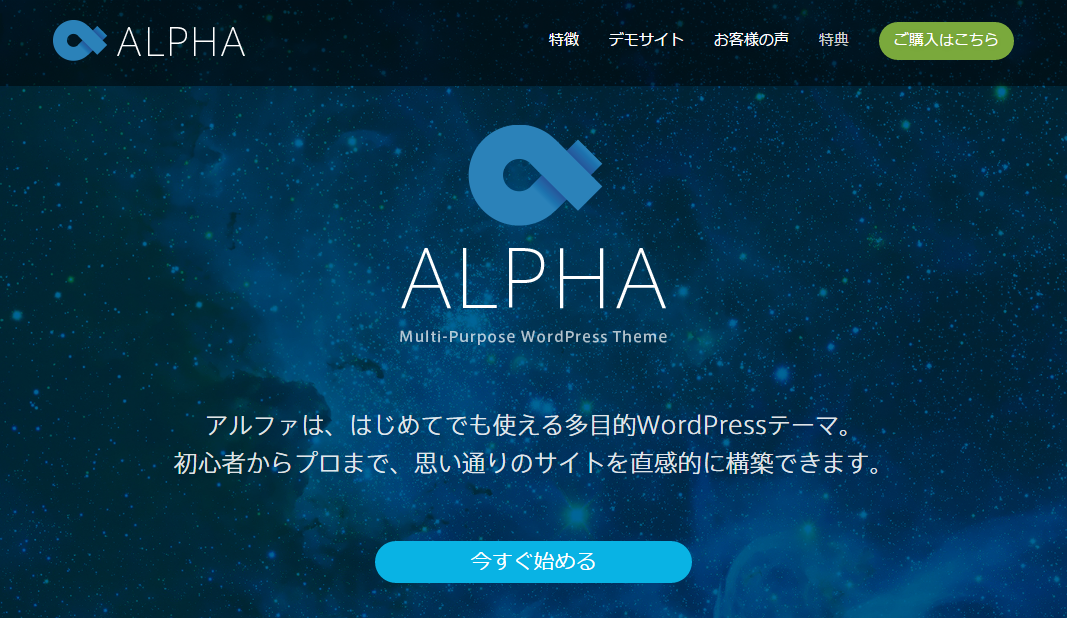Alpha WordPressテーマ