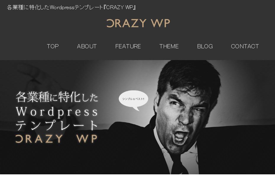 CRAZY WP ワードプレステーマ