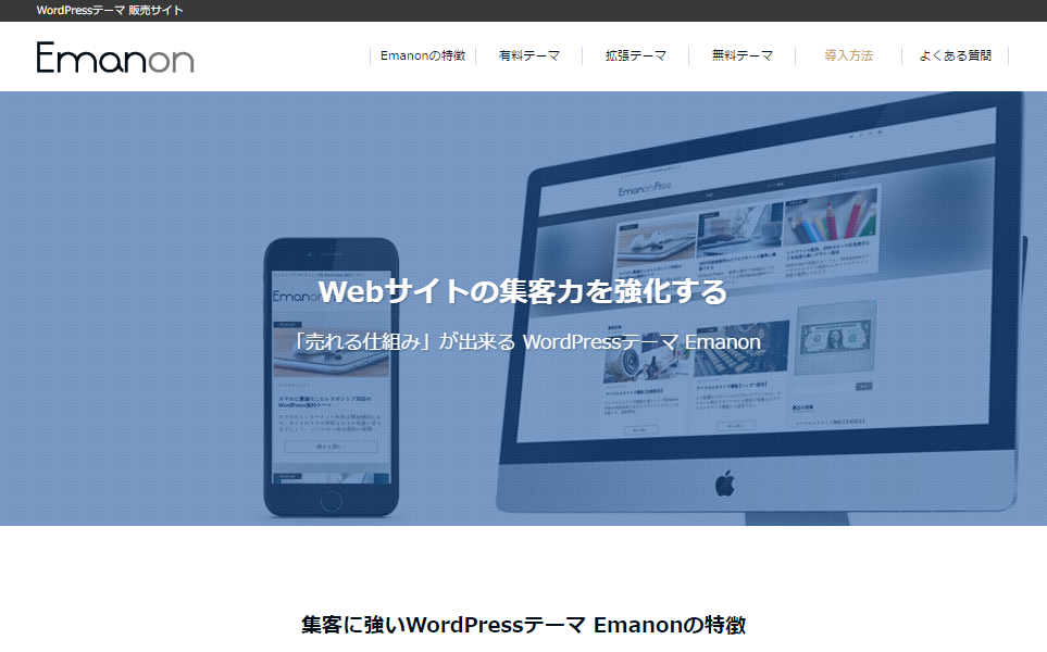 Emanon WordPressテーマ
