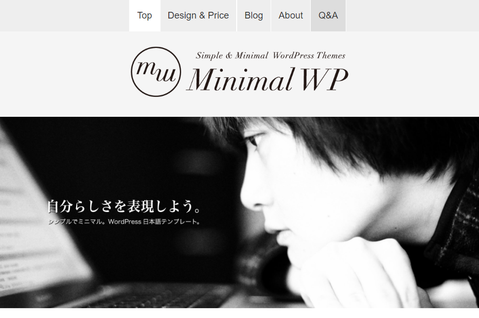 Minimal WP ワードプレステーマ