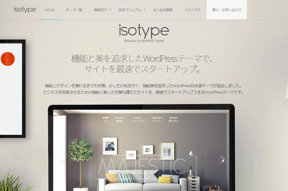 isotype ワードプレステーマ