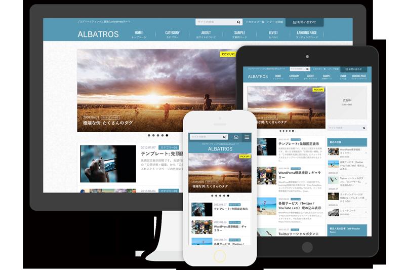 オープンゲージ ワードプレステーマ アルバトロス