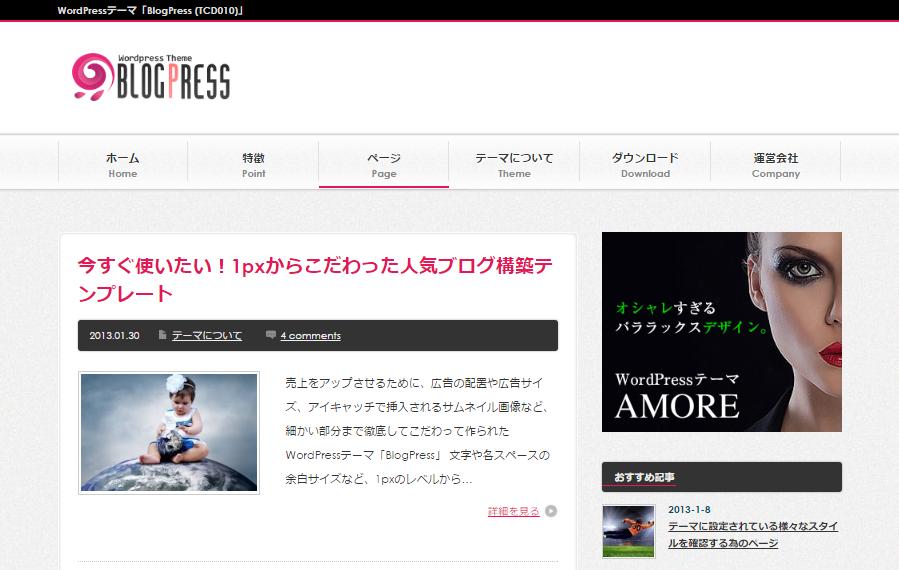 TCD WordPressテーマ BlogPress