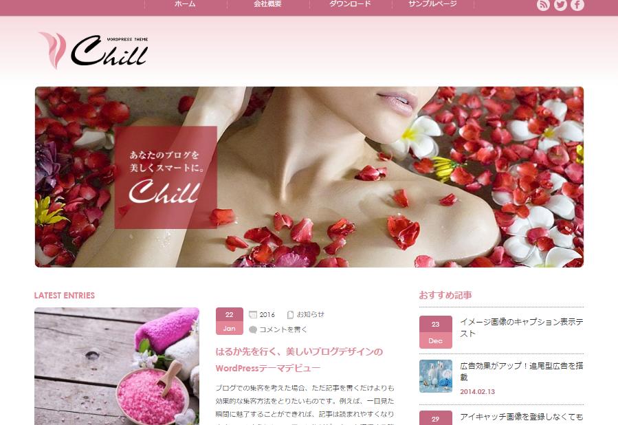 TCD WordPressテーマ Chill