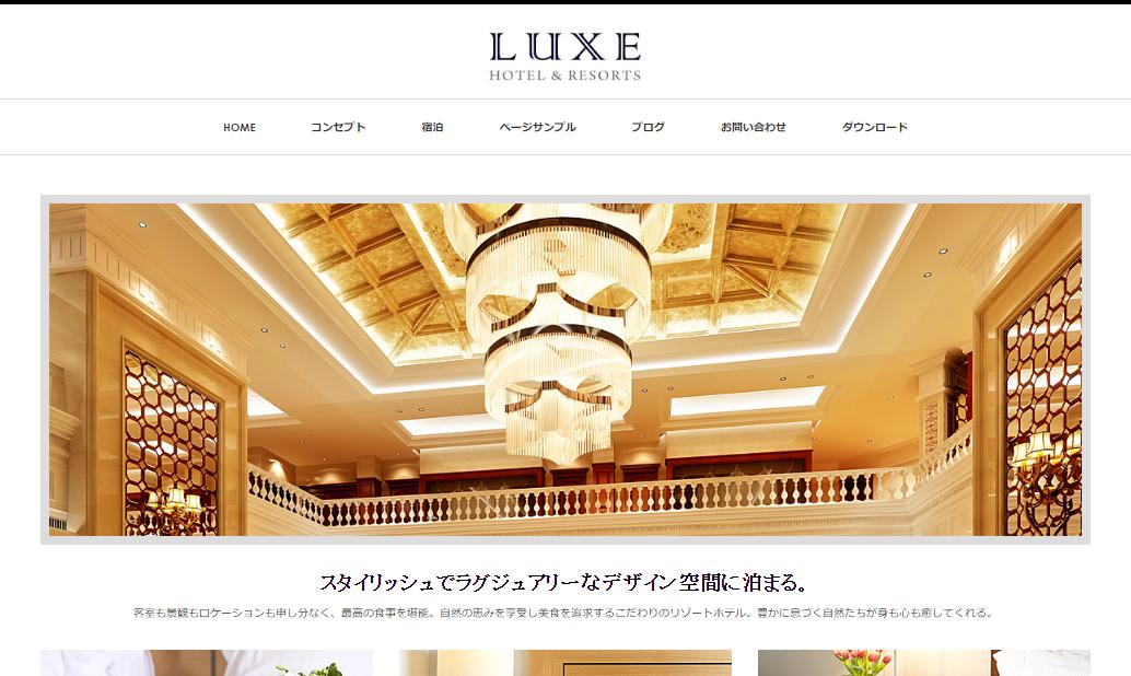 TCD WordPressテーマ LUXE