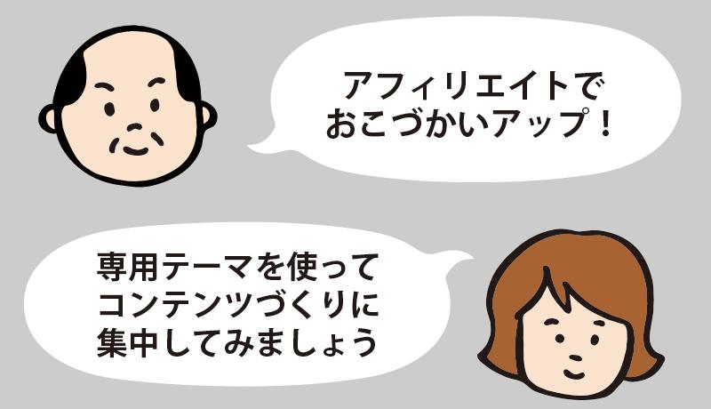 TCD アフィリエイト専用WordPressテーマ