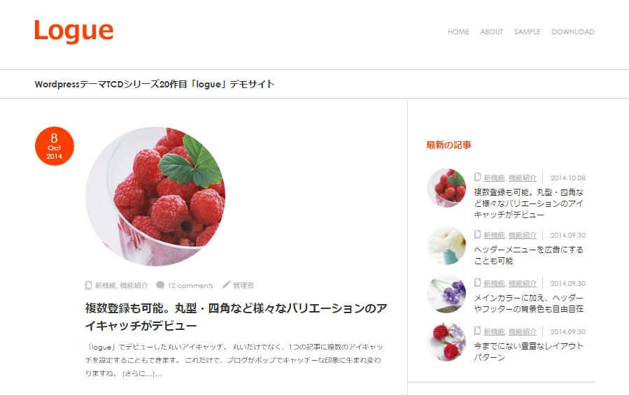TCD WordPressテーマ logue