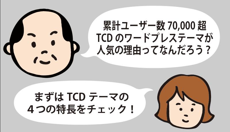 TCDのワードプレステーマが人気の理由