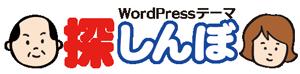 WordPressテーマ探しんぼ