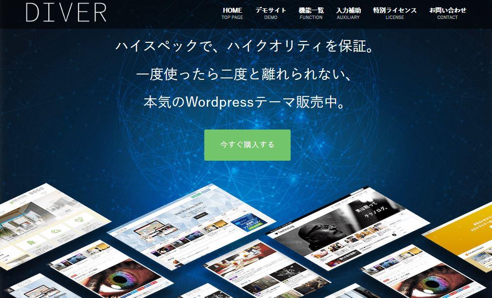 WordPressテーマ DIVER